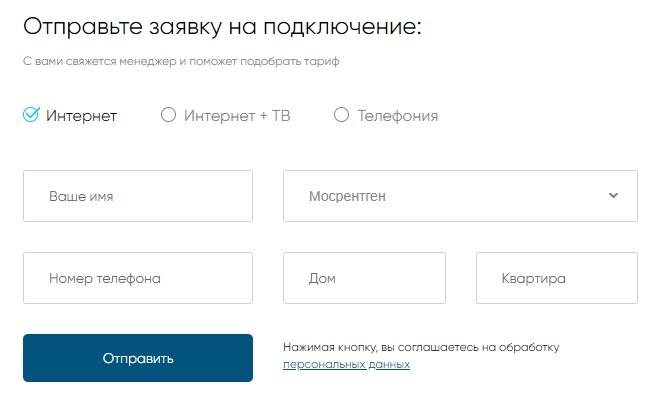 регистрация в айнет