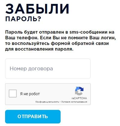 восстановление пароля)