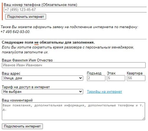 регистрация астейс