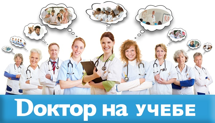 главная доктор на учебе