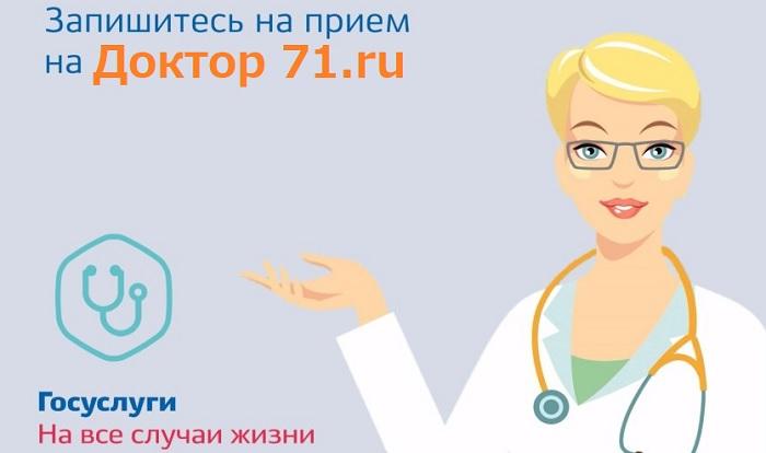 главная доктор