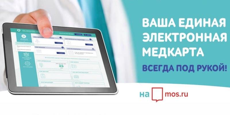 Электронная медицинская карта