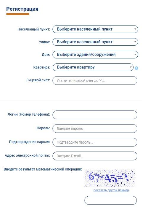 регистрация в ерик33