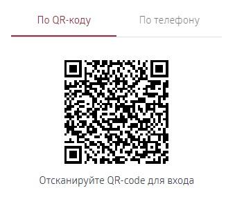вход в банк по qr-коду