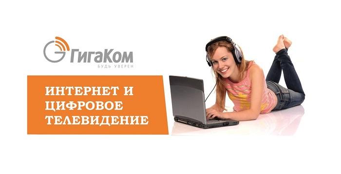 гигаком-1