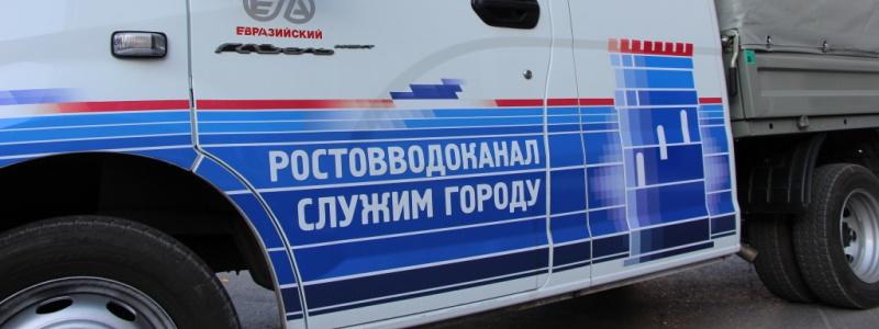 Vodokanalrnd.ru