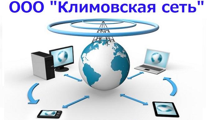 интернет компания климовская сеть