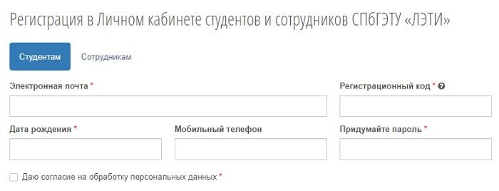 регистрация лэти