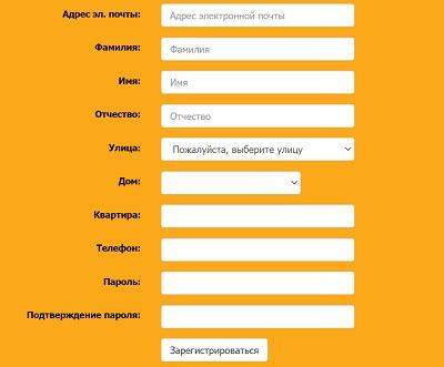 регистрация ДЕЗ