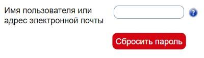 сброс пароля пользователя