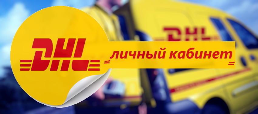 DHL логотип