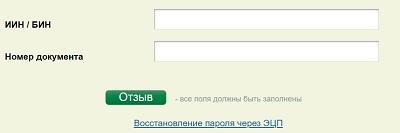 восстановление пароля е лицензирование