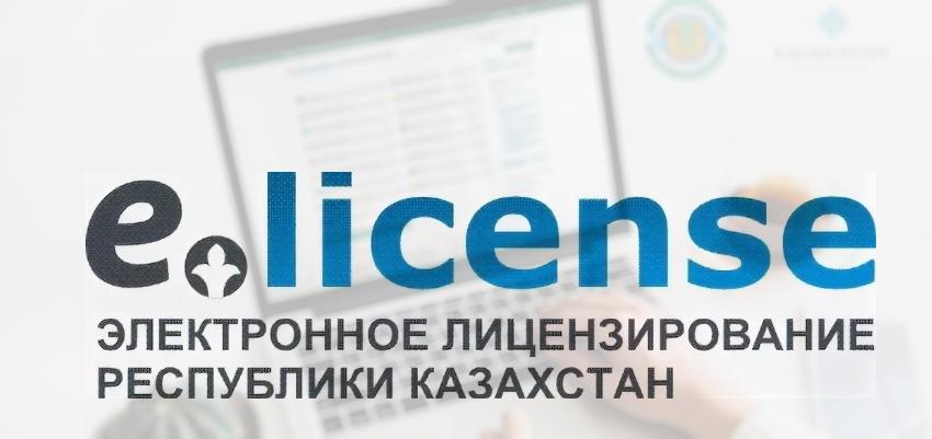 E-licensing