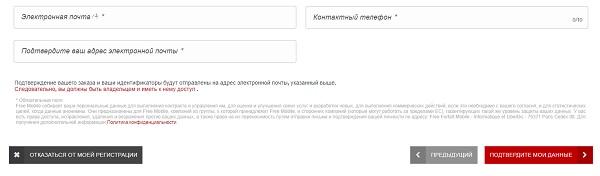 анкета регистрации фри мобайл № 2