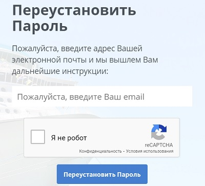 переустановить пароль