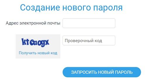 создание нового пароля иведон