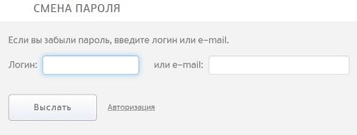 смена пароля мособлэнерго