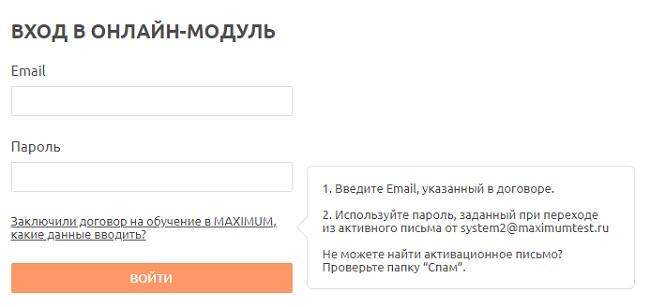 регистрация в максимум