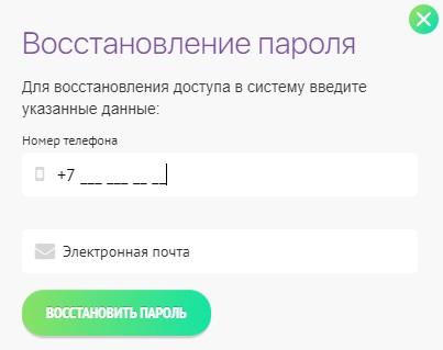 восстановвление пароля мультипас
