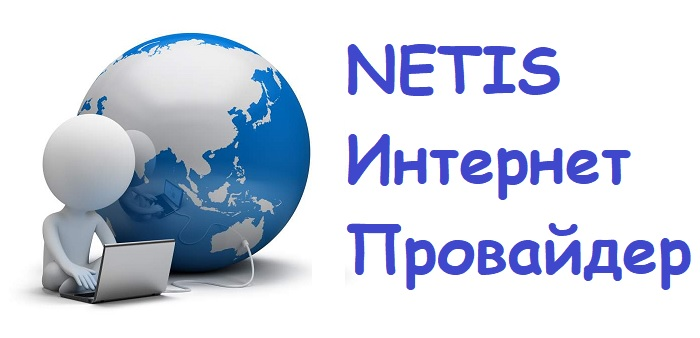 Нетис