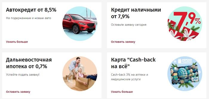 разные кредитные условия
