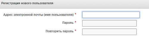 регистрация пользователя в рксэнерго