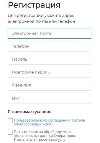 регистрация в россети