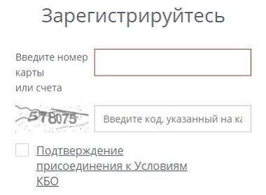 регистрация в сбибанк