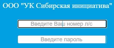 вход в личный кабинет сибирской инициативы