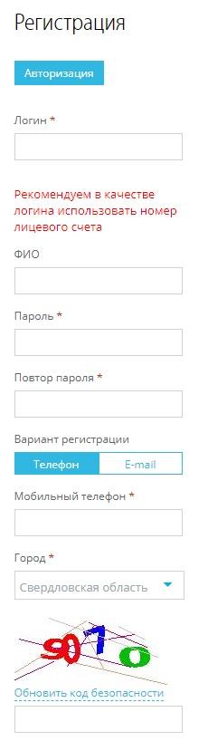 регистрация кабинета
