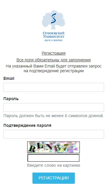 регистрация в универ