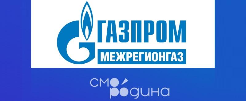 Газ Смородина