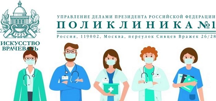 поликлиника мск