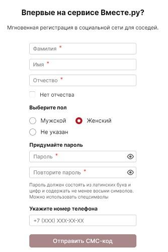 регистрация вместе