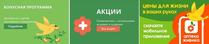 акции аптеки живика