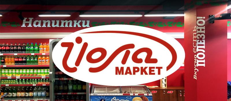 Йола-маркет