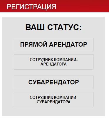 Bprum.ru регистрация