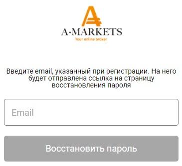 АМarkets пароль