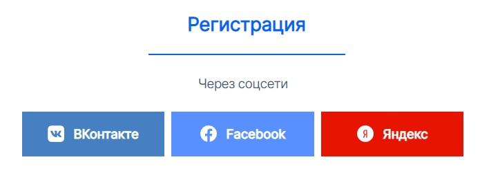нетхаус регистрация