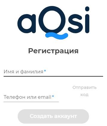 aQsi регистрация