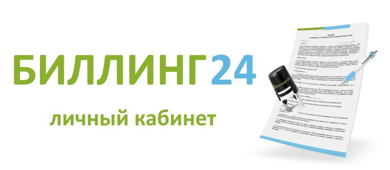 Биллинг 24