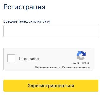Монополия.онлайн регистрация