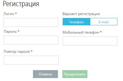 ЕРЦ Прогресс регистрация