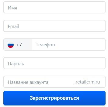 RetailCRM регистрация