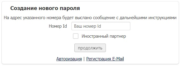 NSP25.ru регистрация