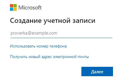OneDrive регистрация