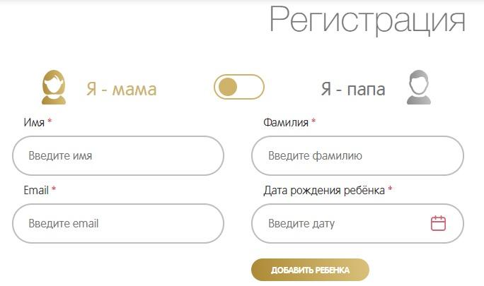 Хаггис регистрация