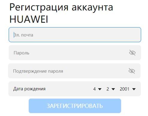 Huawei регистрация