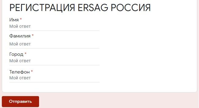ERSAG регистрация