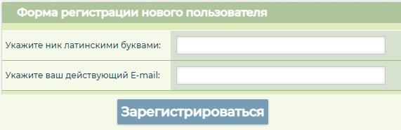 SeoFast регистрация